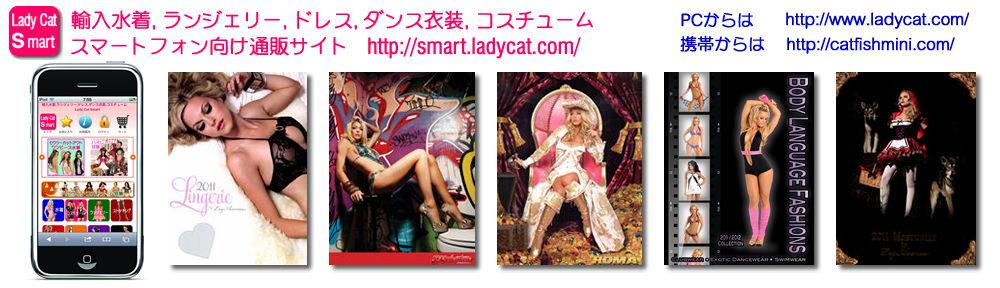 Lady Cat Smart 輸入水着,コスチューム,ドレス,ダンスウェア,セクシーランジェリー通販 新着ブログ